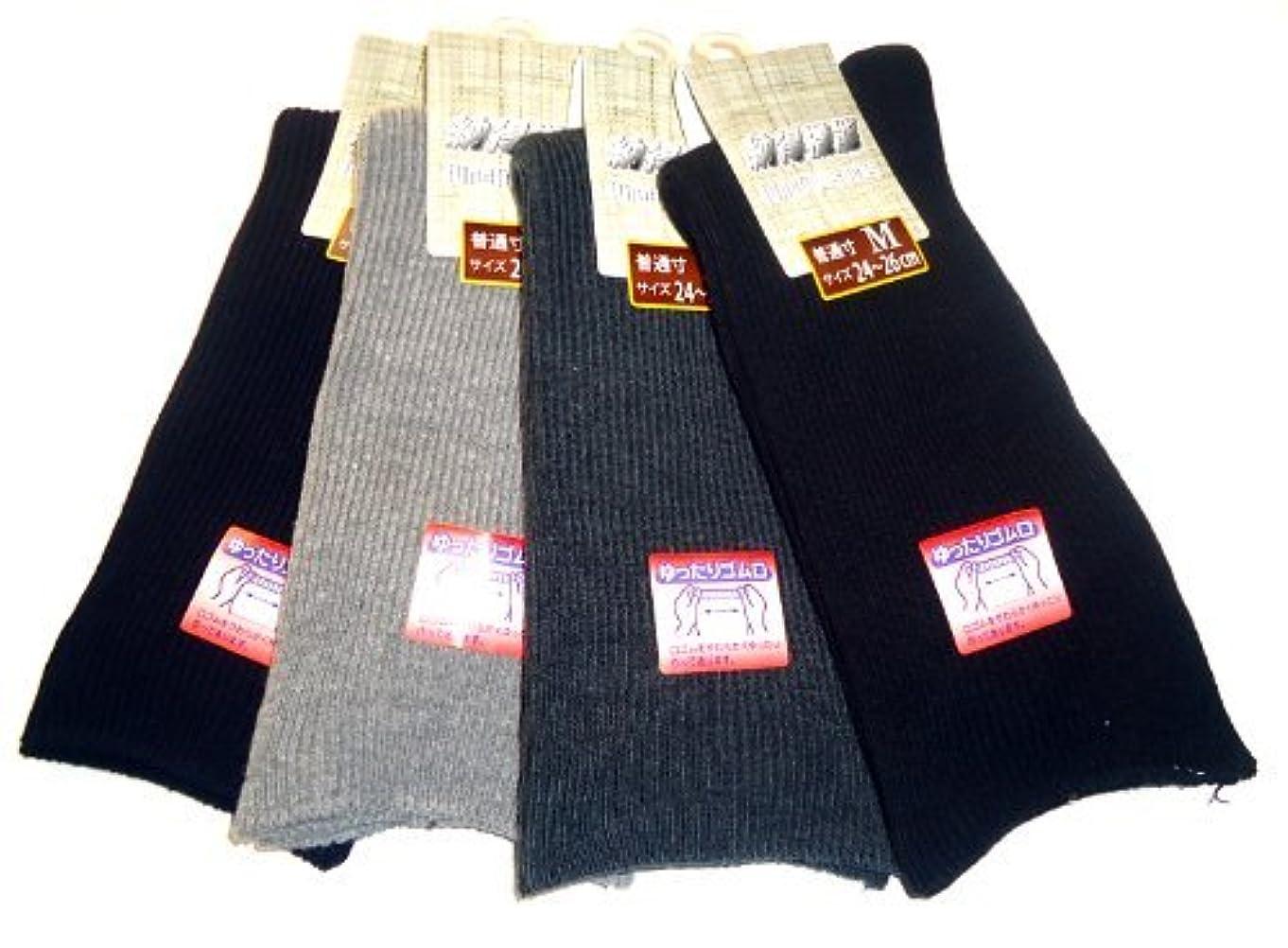 日本製 靴下 メンズ 口ゴムなし ゆったり靴下 24-26cm お買得4色4足組