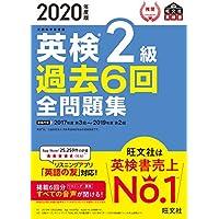 2020年度版 英検2級 過去6回全問題集(音声DL付) 2020年度版 英検過去6回全問題集シリーズ