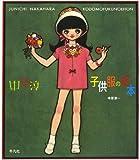 中原淳一 子供服の絵本
