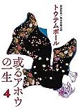 或るアホウの一生(4) (ビッグコミックス)