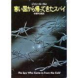 寒い国から帰ってきたスパイ (1978年) (ハヤカワ文庫―NV)