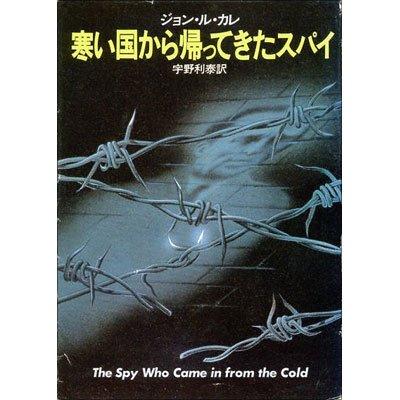 寒い国から帰ってきたスパイ (1978年) (ハヤカワ文庫―NV)の詳細を見る