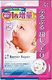 Barrier Repair (バリアリペア) シートマスク (ヒアルロン酸)  ぷるぷる超しっとりタイプ 1枚増量品