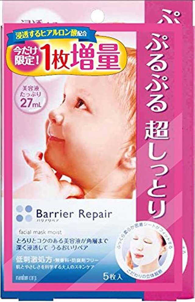 優雅なアトラスシャッフルBarrier Repair (バリアリペア) シートマスク (ヒアルロン酸)  ぷるぷる超しっとりタイプ 1枚増量品