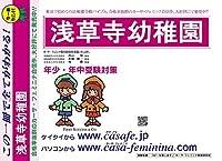 浅草寺幼稚園【東京都】 H17年度用過去問題集1(H16・15・14)