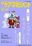 月刊ケアマネジメント 2011年2月号 [特集 ケアプランをチェックしよう]