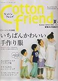 Cotton friend (コットンフレンド) 2008年 06月号 [雑誌] 画像