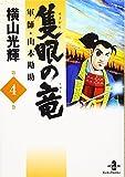 隻眼の竜―軍師・山本勘助 (4) (秋田文庫 (7-40))