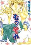 もっそれ(1) (ウィングス・コミックス)