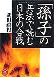 「孫子」の兵法で読む日本の合戦 (学研M文庫)