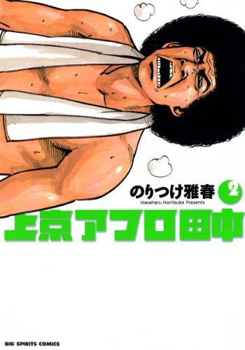 上京アフロ田中(2) (ビッグコミックス)