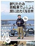折りたたみ自転車で旅に出たくなる本 (ヤエスメディアムック624)