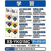カシオ 電子辞書 追加コンテンツ microSDカード版 山川日本史 世界史小辞典 用語集 XS-YK01MC