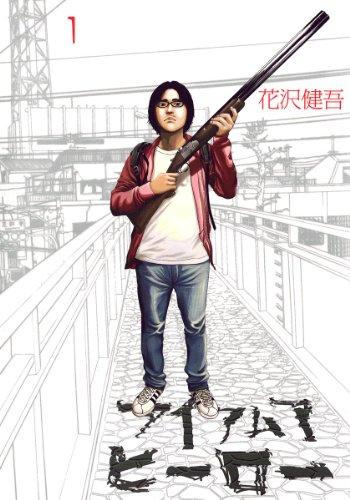 「アイアムアヒーロー」映画化 → 主演は大泉洋&比呂美は有村架純