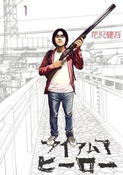 [花沢健吾]のアイアムアヒーロー(1) (ビッグコミックス)