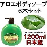 高級アロエボディソープ6本セット アロエエキスたっぷりでお肌つるつる 国産?日本製で安心/約1年分1本1200mlの大容量でお得 液体ソープ ボディソープ ボディシャンプー 風呂用 石鹸 せっけん 全身用ソープ body...
