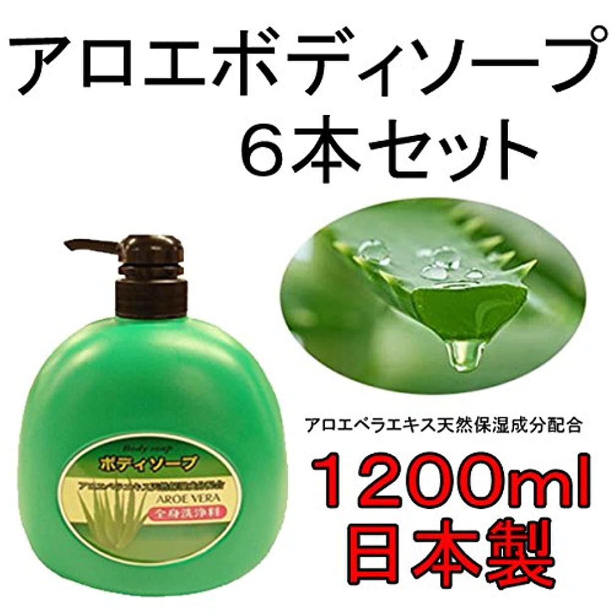 違うホースなぜなら高級アロエボディソープ6本セット アロエエキスたっぷりでお肌つるつる 国産?日本製で安心/約1年分1本1200mlの大容量でお得 液体ソープ ボディソープ ボディシャンプー 風呂用 石鹸 せっけん 全身用ソープ body...