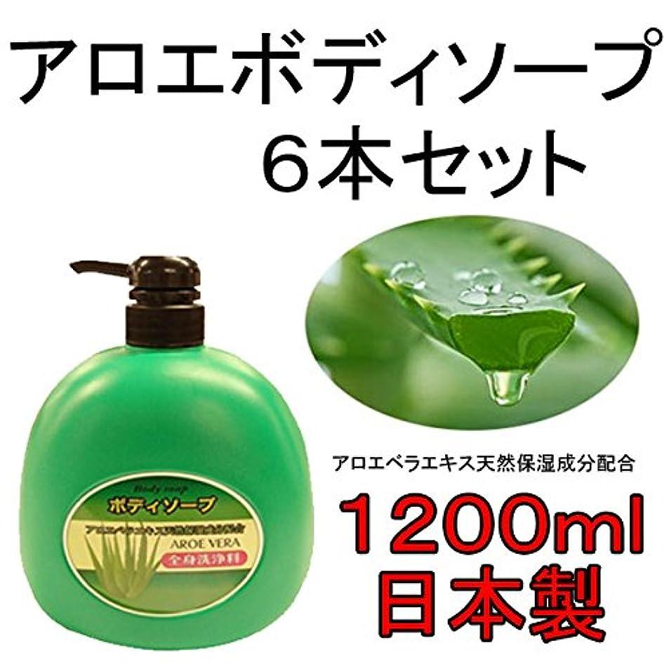医薬ハチカラス高級アロエボディソープ6本セット アロエエキスたっぷりでお肌つるつる 国産?日本製で安心/約1年分1本1200mlの大容量でお得 液体ソープ ボディソープ ボディシャンプー 風呂用 石鹸 せっけん 全身用ソープ body soap aroe あろえ