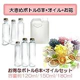 ハーバリウムキット/6本ボトル ハーバリウムオイル 花材のセット