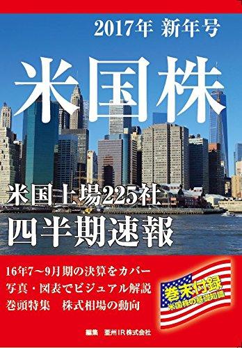 米国株四半期速報2017年新年号