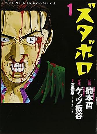 ズタボロ  全1巻 (ヤングキングコミックス)