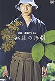 金田一耕助ファイル「迷路荘の惨劇」[DVD]