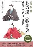 茶の湯人物事典 略伝・ことば・逸話 (茶の湯 便利手帳 4) (茶の湯 便利手帳 4)