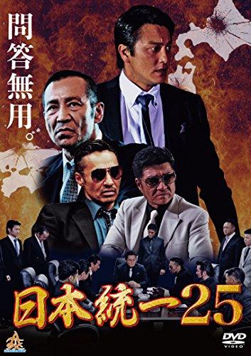 日本統一25[DVD]
