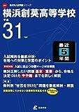 横浜創英高等学校 平成31年度用 【過去5年分収録】 (高校別入試問題シリーズB21)