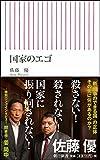 国家のエゴ (朝日新書)