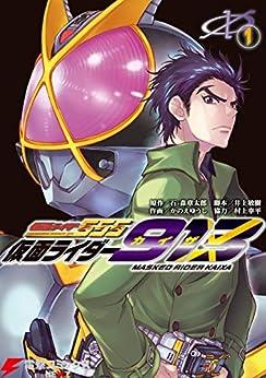 [かのえ ゆうし]の仮面ライダー913(1) (電撃コミックスNEXT)