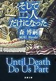 そして二人だけになった―Until Death Do Us Part―