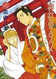 神社のススメ(4) (アフタヌーンコミックス)