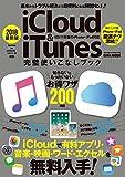 2018最新版iCloud&iTunes完璧使いこなしブック (らくらく講座シリーズ283)