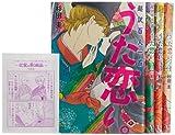 【Amazon.co.jp限定】うた恋い。 1-4巻セット(通常版) 杉田圭描き下ろしミニマンガ付