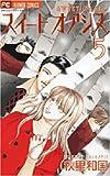 スイートオアシス 5 (フラワーコミックス)