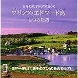 吉村和敏 PHOTO BOX プリンス・エドワード島 七つの物語 (講談社 ART BOX)