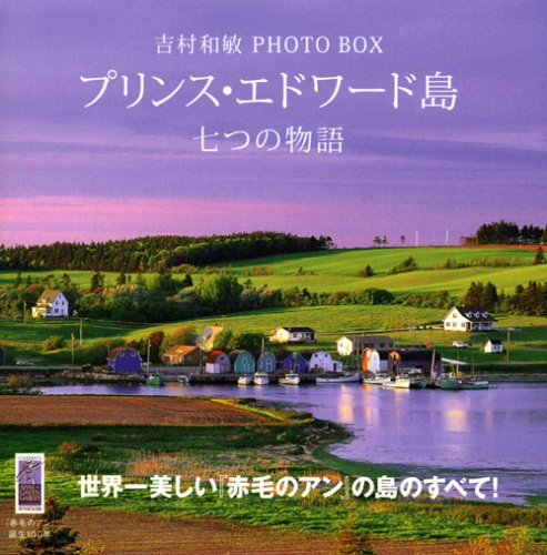吉村和敏 PHOTO BOX プリンス・エドワード島 七つの物語 (講談社 ART BOX)の詳細を見る