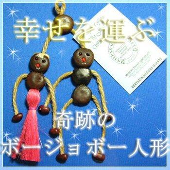 ボージョボー人形 【カラーおまかせ】 ハンディクラフト社製 正規輸入品 本物...