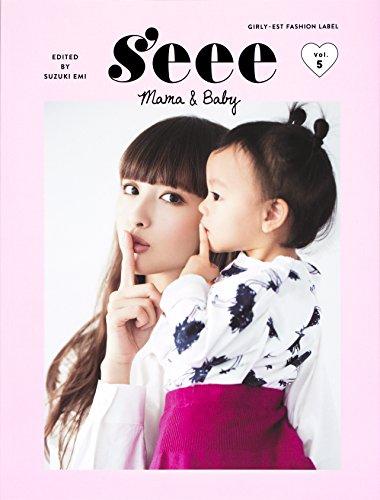 s'eee MAMA&BABY (集英社学芸単行本)