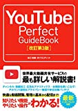 YouTube Perfect GuideBook 改訂第3版