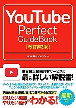 [田口 和裕, タトラエディット]のYouTube Perfect GuideBook 改訂第3版