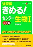 演習編 きめる!センター生物Ⅰ 三訂版 (センター試験V BOOKS 15)