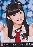 AKB48公式生写真 希望的リフレイン 劇場盤チーム8 【佐藤七海】