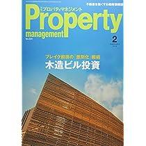 月刊プロパティマネジメント 2019年 02 月号 [雑誌]