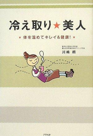 冷え取り☆美人 体を温めてキレイ&健康!