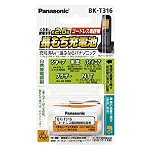 パナソニック 充電式ニッケル水素電池 コードレス電話機用 BK-T316