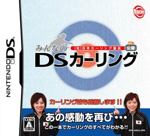 日本カーリング協会公認 みんなのDSカーリング