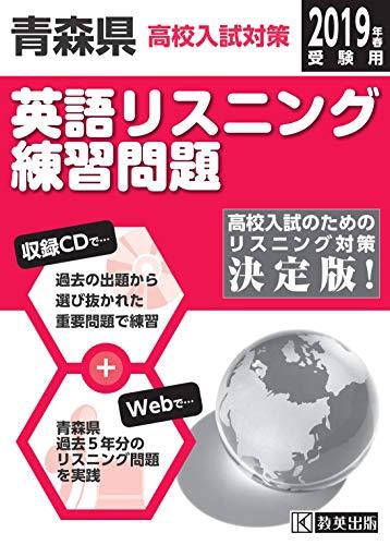 青森県高校入試対策英語リスニング練習問題2019年春受験用(練習CD+ネットで過去問5年分)