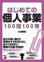 はじめての個人事業100問100答 (アスカビジネス)